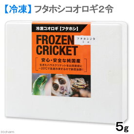 冷凍★フタホシコオロギ2令 5g 月夜野ファーム 別途クール手数料 常温商品同梱不可