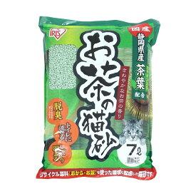 アイリスオーヤマ お茶の猫砂 7L OCN−70N お一人様6点限り 関東当日便