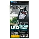 水作 LED SMART TIMER スマートタイマー 関東当日便