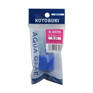コトブキ工芸 kotobuki K−0229 エアストーン角25 関東当日便
