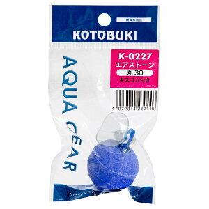 コトブキ工芸 kotobuki K−0227 エアストーン丸30 関東当日便