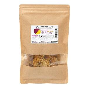 国産 素材そのまま カリカリ焼き芋せんべい 50g 犬用おやつ PackunxCOCOA フルーツ&ベジ 関東当日便