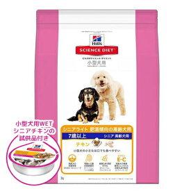 サイエンスダイエット 小型犬用 シニアライト 3kg+小型犬用 ウェット シニアチキン 99gの試供品付【HLS_DU】