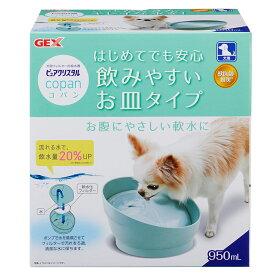 GEX ピュアクリスタル コパン 犬用 スモークブルー 関東当日便