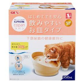 GEX ピュアクリスタル コパン 猫用 ベージュ 関東当日便