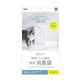 GEX デオケア 消臭ペール猫用 消臭袋 30枚入り 関東当日便