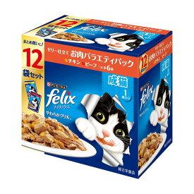 フィリックス やわらかグリル 成猫 お肉バラエティ(チキン・ビーフ) 12袋入り 関東当日便