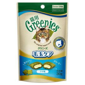グリニーズ 猫 毛玉ケア ツナ味 30g おやつ 正規品 お一人様5点限り 関東当日便