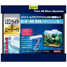 テトラ 水槽セット オールグラスアクアリウム300 熱帯魚セット 初心者 30cm水槽 お一人様1点限り 関東当日便