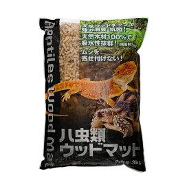 日本動物薬品 ニチドウ ハ虫類ウッドマット 3kg 関東当日便