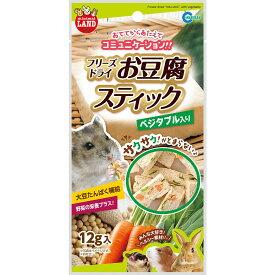 マルカン お豆腐スティック ベジタブル入り 12g 関東当日便