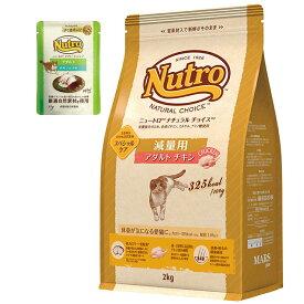 ニュートロ ナチュラルチョイス 減量用 アダルト チキン 2kg キャットフード とろけるおやつおまけ付 関東当日便