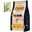ニュートロ ナチュラルチョイス 穀物フリー アダルト ダック 2kg 猫 フード とろけるおやつおまけ付 関東当…