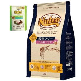 ニュートロ ナチュラルチョイス 穀物フリー アダルト ダック 2kg 猫 フード とろけるおやつおまけ付 関東当日便