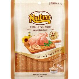 ニュートロ とろけるチキン&ビーフレバー 20本入り お一人様5点限り 関東当日便