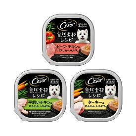 シーザー 自然素材レシピ3種×2個セット 関東当日便