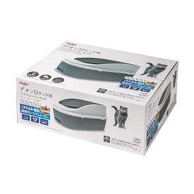 ペティオ 猫システムトイレセット トイレに流せる猫砂デオンDサンド入  関東当日便