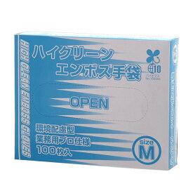 ハイクリーン エンボス手袋 M 100枚入り 環境配慮型 業務用プロ仕様 使い捨て 関東当日便