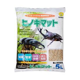 ミタニ ヒノキマット 5L 昆虫マット カブトムシ クワガタ 防ダニ 防臭 関東当日便