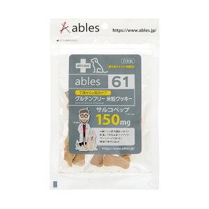 国泰ジャパン ables 61 7歳からの筋肉ケア グルテンフリー米粉クッキー 30g 関東当日便