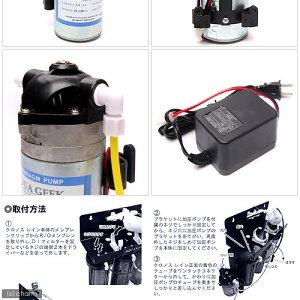 ≪廃盤≫クロノスレイン+専用加圧ポンプお買得セット