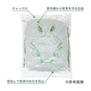 プレミアムホースチモシー1番刈チャック袋1kg(500g×2袋)