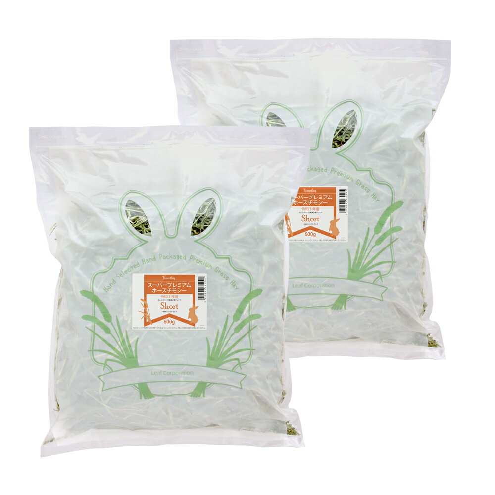30年産新刈 スーパープレミアムホースチモシー ショート チャック袋 1.2kg(600g×2袋) お一人様3点限り 関東当日便