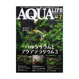 アクアライフ 7月号 (2020) 関東当日便