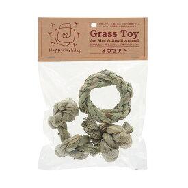 ハッピーホリデイ Grass Toy 3点セット 関東当日便
