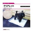 クリアレット トレー&シーツストッパーセット 犬 トイレ 関東当日便