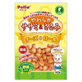 ペティオ やわらかササミ&ささみ チーズinロール 野菜入り 140g 関東当日便