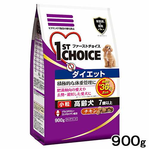 ファーストチョイス 高齢犬小粒 ダイエット チキン 900g 関東当日便