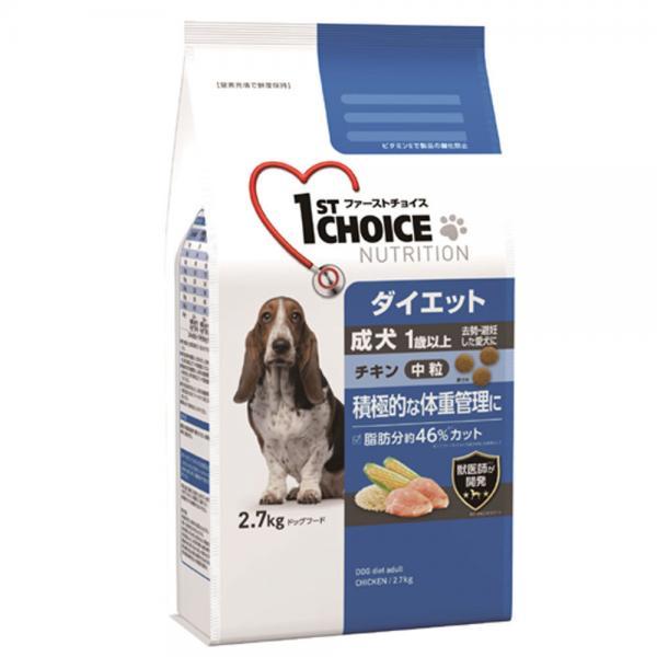 ファーストチョイス ダイエット 成犬1歳以上 去勢・避妊した愛犬 中粒 チキン 2.7kg 関東当日便