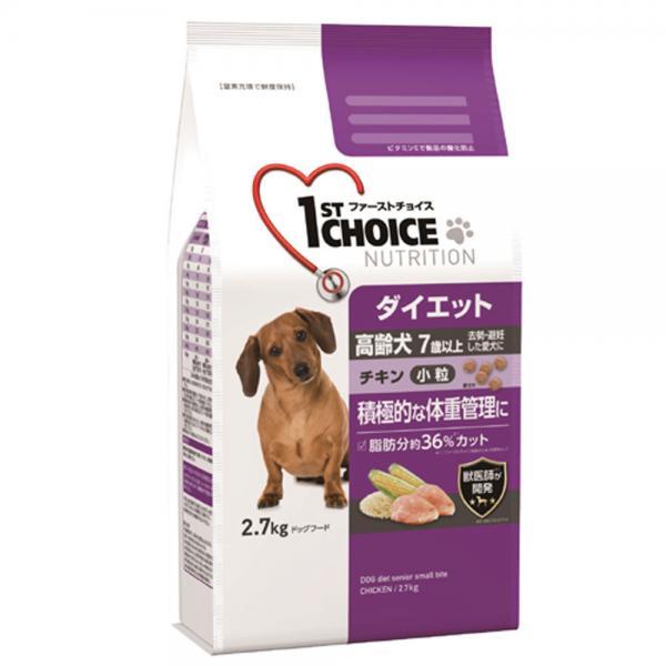 ファーストチョイス 高齢犬 7歳以上 去勢・避妊した愛犬 ダイエット 小粒 チキン 2.7kg 関東当日便