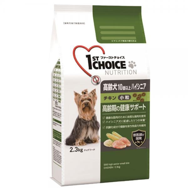 ファーストチョイス 高齢犬小粒 ハイシニア チキン 2.3kg【HLS_DU】 関東当日便