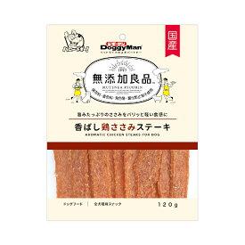 ドギーマン 無添加良品 香ばし鶏ささみステーキ 120g 関東当日便