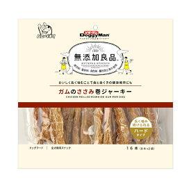 ドギーマン 無添加良品 ガムのささみ巻ジャーキー 16本(8本×2袋) ドッグフード おやつ 関東当日便