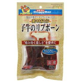 ドギーマン 素材紀行 子牛のリブボーン 80g 国産 関東当日便