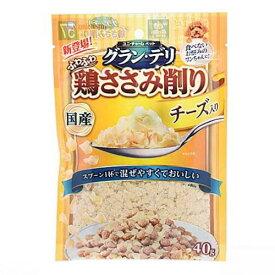 グラン・デリ ふわふわ鶏ささみ削り チーズ入り 40g 5袋入り 関東当日便