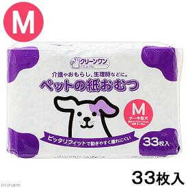 新クリーンワン ペットの紙おむつ M 33枚 関東当日便
