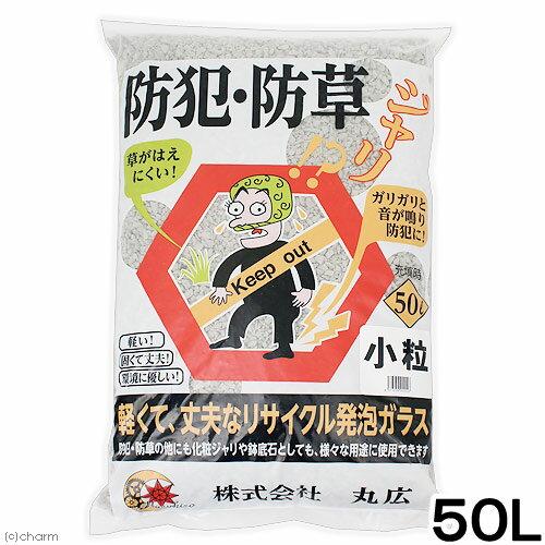 防犯防草砂利(小粒) 50L ナチュラルグレー お一人様2点限り 関東当日便