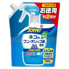 ジョイペット 天然成分消臭剤 ネコのフン・オシッコ臭専用 詰替え お徳用 450mL 関東当日便