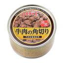 デビフ 牛肉の角切り 150g 缶 正規品 ドッグフード デビフ 缶詰 関東当日便