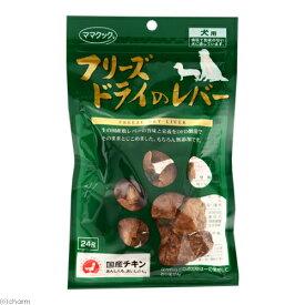 ママクック フリーズドライの鶏レバー 犬用 24g 3袋入り 関東当日便