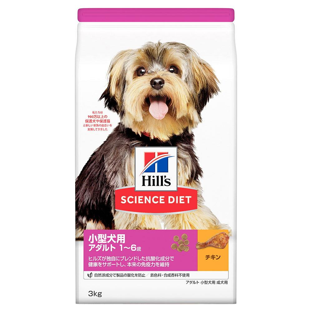 同梱不可 送料無料 サイエンスダイエット 小型犬用 アダルト 3kg 正規品 ドッグフード ヒルズ【hills201608】【HLS_DU】 関東当日便