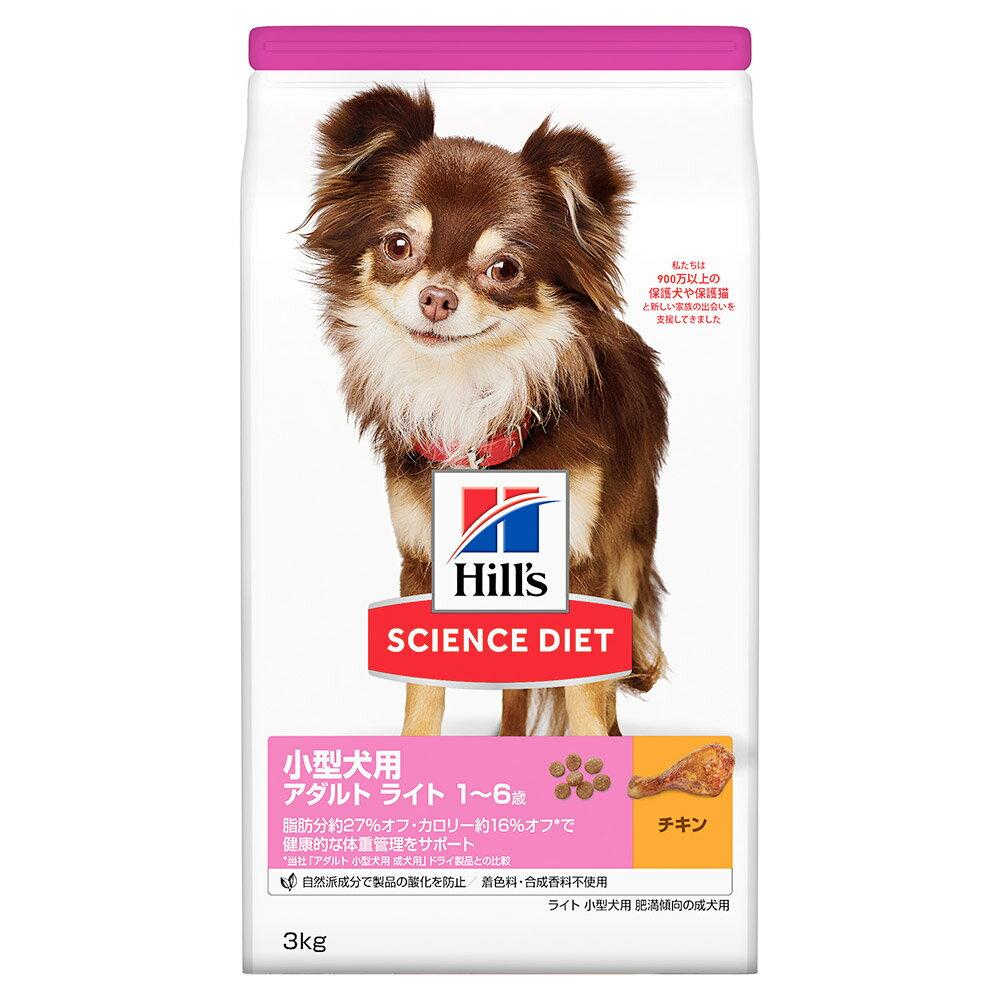 同梱不可 送料無料 サイエンスダイエット 小型犬用 ライト 3kg 正規品 ドッグフード ヒルズ【hills201608】 関東当日便