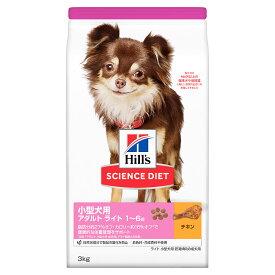ヒルズのサイエンス・ダイエット ライト 小型犬用 肥満傾向の成犬用1歳〜6歳 チキン 3kg 【111222333】 関東当日便