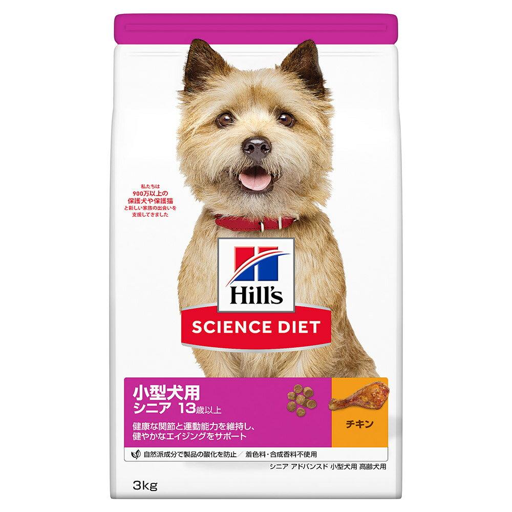 同梱不可 送料無料 サイエンスダイエット 小型犬用 シニアアドバンスド 3kg 正規品 ドッグフード ヒルズ 関東当日便