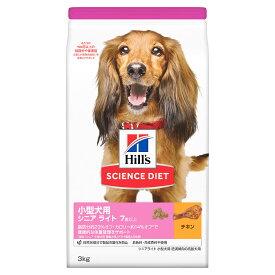 サイエンスダイエット 小型犬用 シニアライト 3kg 正規品 ドッグフード ヒルズ 【hills_senior】 関東当日便