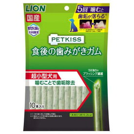 ライオン ペットキッス 食後の歯みがきガム 超小型犬用 10本 歯垢 歯磨き 関東当日便